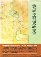 仙台城と仙台領の城・要害