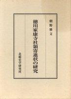 徳川家康寺社領寄進状の研究