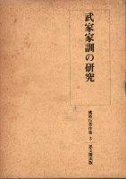 桃裕行著作集 3 武家家訓の研究