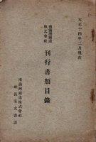 南満洲鉄道株式会社刊行書類目録