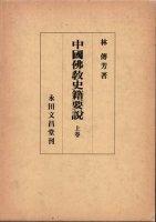 中国仏教史籍要説 上