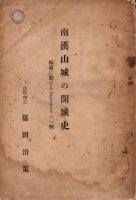 南漢山城の開城史