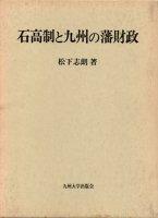 石高制と九州の藩財政