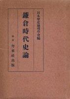 鎌倉時代論