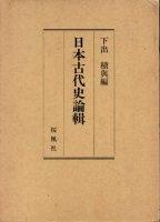 日本古代史論輯