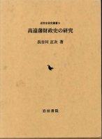 高遠藩財政史の研究