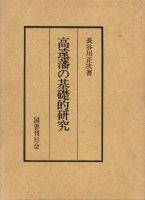 高遠藩の基礎的研究