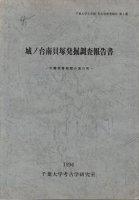 城ノ台南貝塚発掘調査報告書