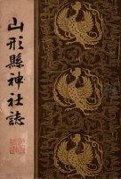 山形県神社誌