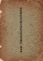 広島県史蹟名勝天然紀念物調査報告 第四輯