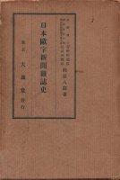日本欧字新聞雑誌史