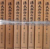 源氏物語の探求 2〜16 内6輯欠