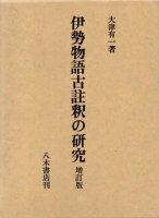 伊勢物語古註釈の研究 増訂版