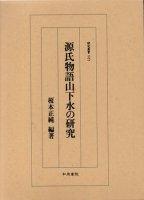 源氏物語山下水の研究