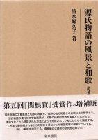 源氏物語の風景と和歌 増補版