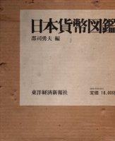 日本貨幣図鑑