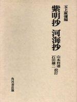 紫明抄 河海抄
