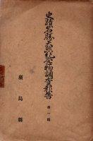 広島県史蹟名勝天然紀念物調査報告 第一輯
