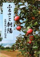 ふるさと朝陽 長野市制一〇〇周年記念誌