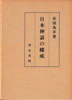 日本神話の構成