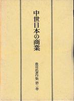豊田武著作集 二巻 中世日本の商業