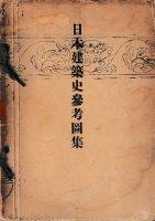 日本建築史参考図集