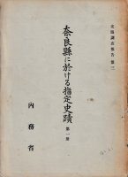 奈良県に於ける指定史蹟 第一冊