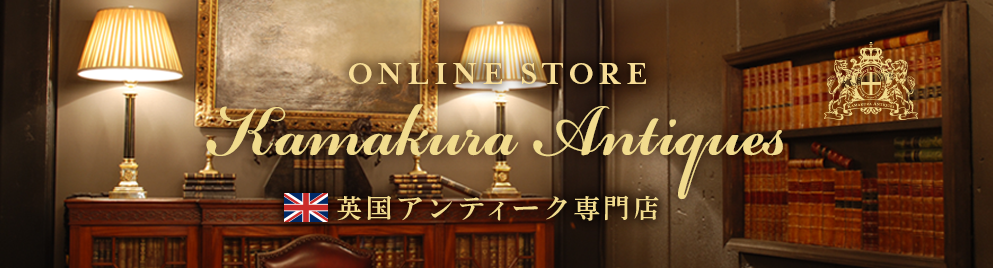 鎌倉アンティークス/イギリスのアンティーク家具