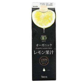 有機レモン果汁(ストレート果汁100%)徳用サイズ1000ml