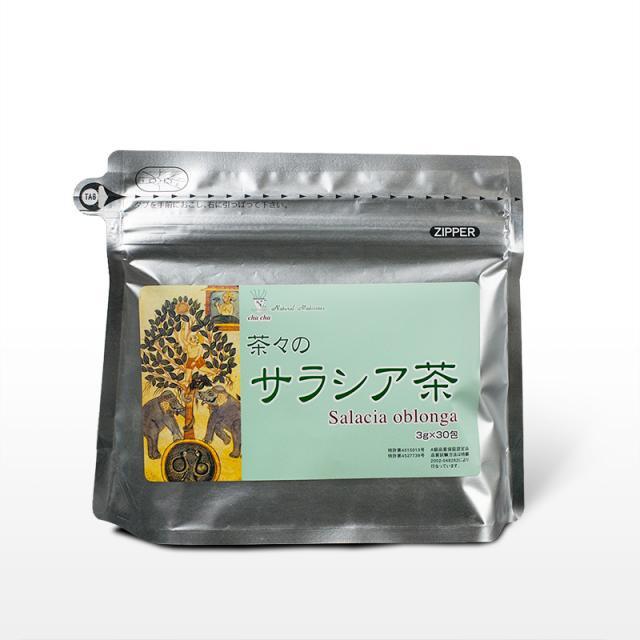 サラシア茶 (100%)『美容と健康に!』