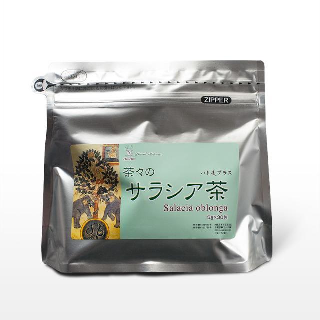 サラシア茶 (ハト麦プラス)『美容と健康に、より美味しく!』