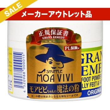 グランズレメディ正規品【無香料 アウトレット】50g