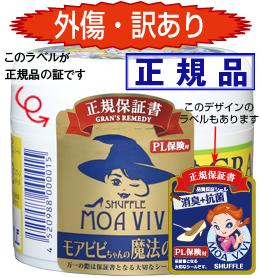 正規品【わけあり】無香料 50g