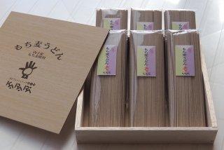 もち麦うどんセット(200g 6束入り)