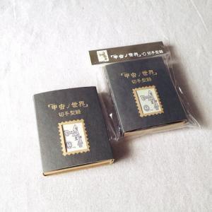甲虫ノ世界 切手型録(一)