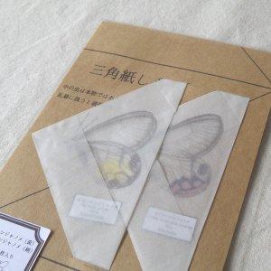 三角しおり(黄紫)