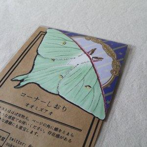 コーナーしおり(オオミズアオ/青)