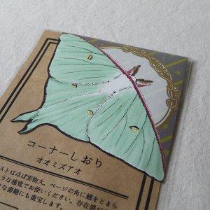 コーナーしおり(オオミズアオ/灰)