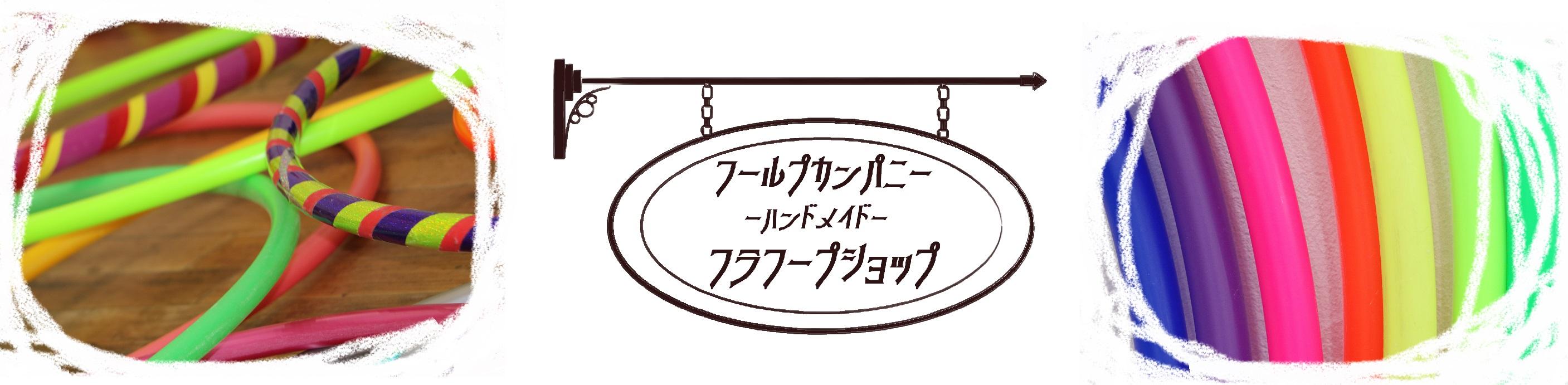 〜ハンドメイド〜フラフープ専門店