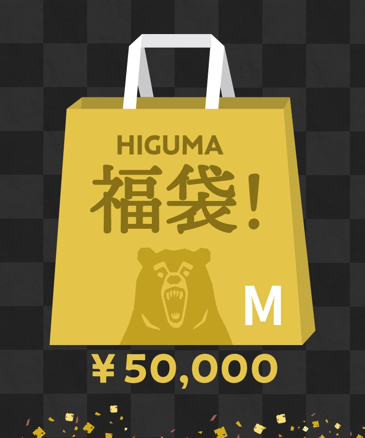HIGUMAのイチオシ内商品 Happy袋 OT HIGUMA福袋(Mサイズ・50000円)