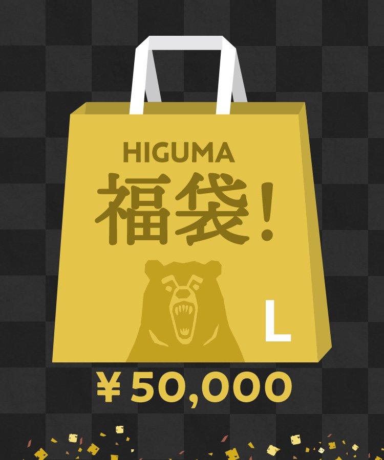 HIGUMAのイチオシ内商品 Happy袋 OT HIGUMA福袋(Lサイズ・50000円)