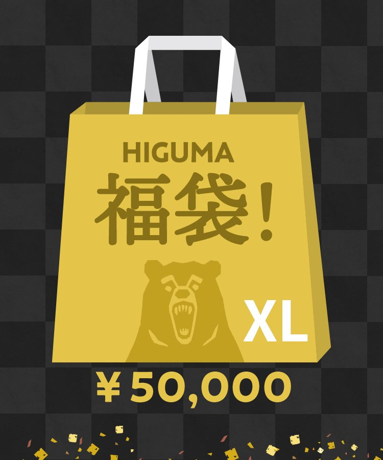 HIGUMAのイチオシ内商品 Happy袋 OT HIGUMA福袋(XLサイズ・50000円)
