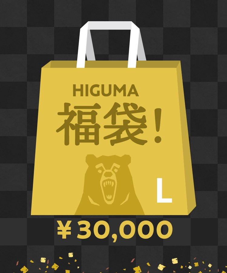 Happy袋 OT HIGUMA福袋(Lサイズ・30000円)