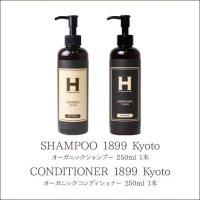 SHAMPOO /CONDITIONER 1899 KYOTO 各250ml セット ポンプボトル入〔オーガニックシャンプー〕ひさだアートインダストリー