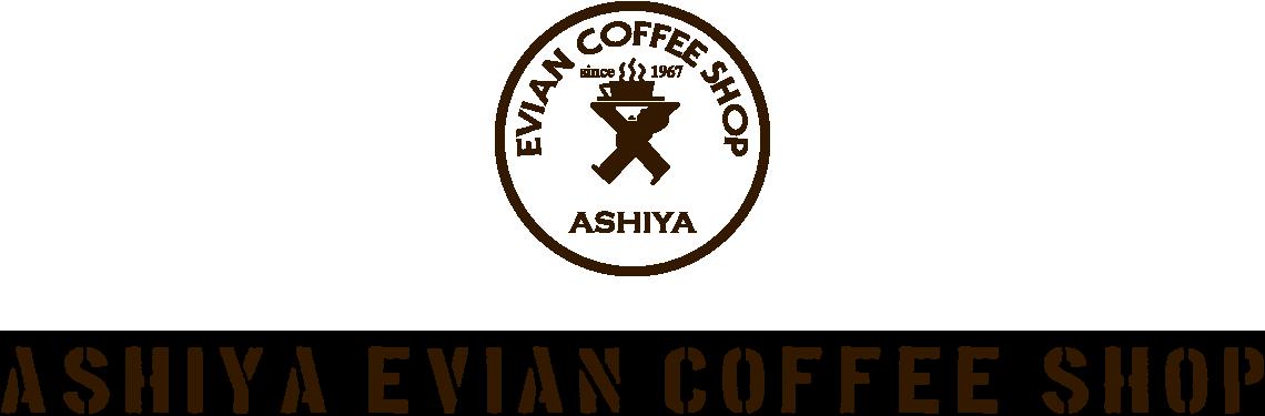 芦屋エビアンコーヒーショップ オンラインストア 通販/ASHIYA EVIAN COFFEE SHOP