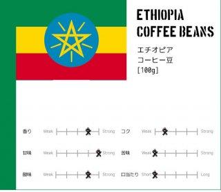 エチオピア コーヒー豆[100g]