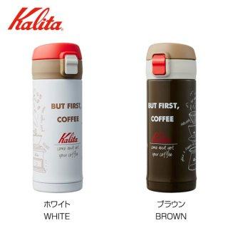 【kalita/カリタ】カリタ ボトル 350ml[ステンレス製携帯用まほうびん]