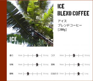 ICE BLEND COFFEE[200g]