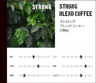 STRONG BLEND COFFEE[200g]