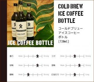 cold brew アイスコーヒー[720ml]